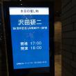 沢田研二 50周年記念LIVE 2017~2018(フェスティバルホール)