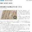 夏目漱石のイギリス留学中の直筆はがき、福井で発見!