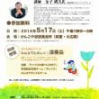 A Report from Pastor Okubo of Yonezawa Christ Church (5/6/2014)