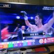 村田諒太22年ぶりミドル級王者!因縁エンダム破る - ボクシング 沖縄