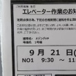 【日本オーチス】エレベーター定期点検