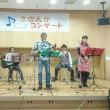 ♪心から癒されたライブ〜「さざんかコンサート」