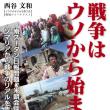 次の本は戦場ジャーナリストの西谷文和さんの『戦争はウソから始まる』です!