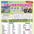 第9回 京都山城進学個別相談会