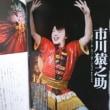スーパー歌舞伎「ワンピース」