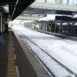 今年最初の鉄道の旅・・・4完結 ♪