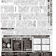 集合住宅管理新聞「アメニティ」9月号発行しました!