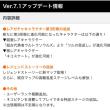 ver.7.1アップデートとダークヒーローズ新キャラ追加