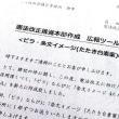 自民党改憲条文素案「Q&A」の問題点③ 改憲で合区解消の珍論