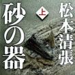 ネタバレ注意! 松本清張「砂の器」