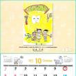 旭川歯科医師会2017カレンダー(10月)