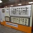 9/10 藝祭2017 「東京音楽学校に響いたうた」
