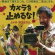 【cinema】『カメラを止めるな!』