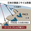 日米、対北圧力を継続し同盟強化へ…2プラス2  / 陸上配備型の迎撃システム導入へ。 防衛省概算要求