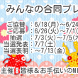 MINAMIさんのプレ当選者発表♪