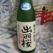 ★山形「出羽桜 純米吟醸酒 出羽燦々誕生記念」を呑んでみた!