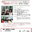 ミャンマ-宣教師伊藤仁先生ファミリ-のつどい