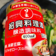 薬膳 三种瓜片炒猪肉(三種の瓜と豚肉の炒め)