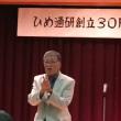 ひめ通研創立30周年記念パーティ