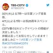 「CDTVスペシャル!卒業ソング音楽祭2018」と「CDTV祝25周年SP」放送が決定しました。