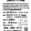 ドキュメンタリー映画CHANGE上映会