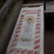 西国満願霊場『谷汲山 華厳寺』とクラシックカーミーティング