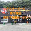 【千葉ラーメン最新】昨年、勝浦に凱旋した「マスターピース」の新店が新千葉に来月下旬オープン予定!