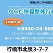【からだ快福整体行橋】産後・妊娠中の無料整体体験会終了のお知らせ