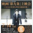 7.14映画「第9条」上映会(千葉若手弁護士の会)