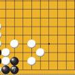 囲碁死活15 古典