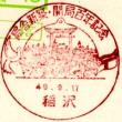 稲沢郵便局(局舎新築・開局百年記念・S49.9.17)