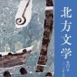 「北方文学」第77号発刊