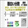 解答[う山先生の分数][2017年12月8日]算数・数学天才問題【分数571問目】
