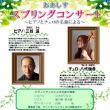 ピアノとチェロのスプリングコンサート開催します。