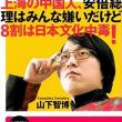 本と雑誌 41冊 『上海の中国人、安倍総理はみんな嫌いだけど8割は日本文化中毒!』