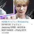 【動画】20190120 J-PARTY  ジェジュン キュート&セクシーダンス