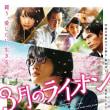 【映画】3月のライオン(前編)…染谷将太のデブよりも松山ケンイチのデブの方がよくできているけど、どちらも良作