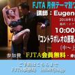 FJTAテーマ別ワークショップ・1月14日(日曜日)