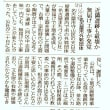A-2>「名古屋市守山区中志段味天白元屋敷遺跡」について