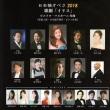 日本橋でみたオペラ「イリス」