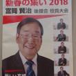 高崎市長、新春の集いへ、、、、、、、