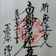 長妙山 浄国寺(じょうこくじ) 千葉県 香取市