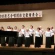 第33回後志合唱団体交歓発表会1)