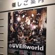 <UVERworld TYCOON TOUR@神戸ワールド記念ホール 2日目>