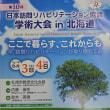 第10回 日本訪問リハビリテーション協会 学術大会in北海道 ご案内
