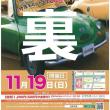 『裏旧天』 開催の御知らせ(11/19お台場旧車天国)