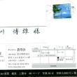 堀川仁写真展/写真集  三保 ギャラリー蒼穹舎