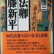 「司法卿 江藤新平」