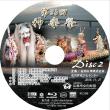 アートフェスタ佐伯区2017「第27回 神楽祭」直前、第26回 神楽祭 豪華Blu-ray2枚組作る!