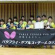 【卓球部】第27回バタフライ・ダブルス・チームカップ静岡大会